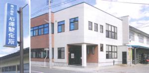 株式会社 石澤製作所