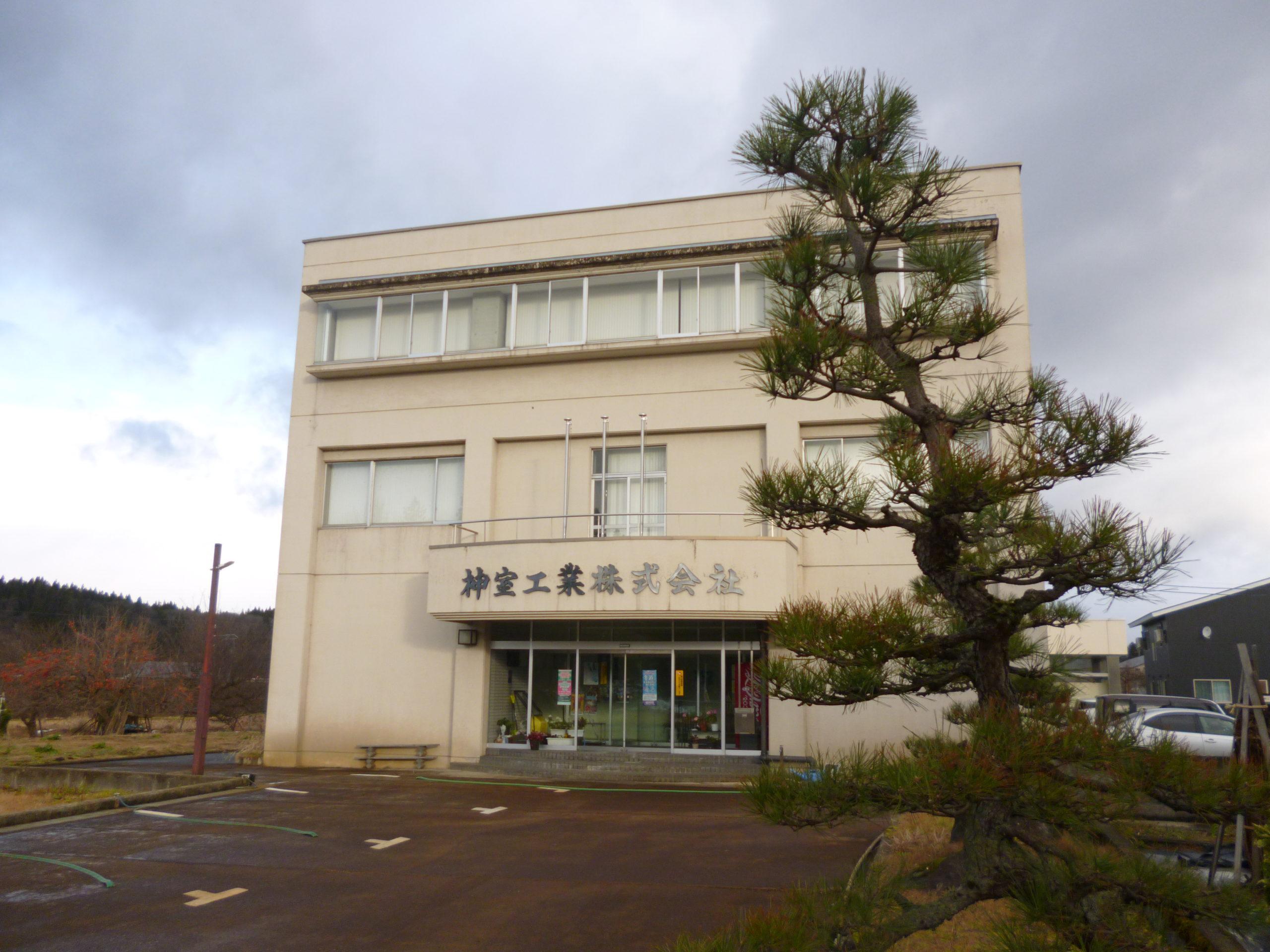 神室工業株式会社