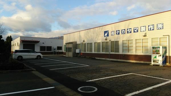 有限会社 ナカヤマ製作所
