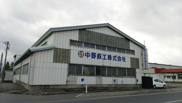 中野鉄工株式会社
