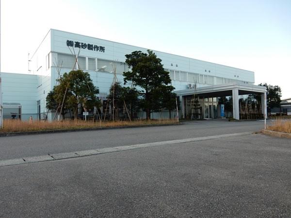 株式会社高砂製作所 鶴岡事業所