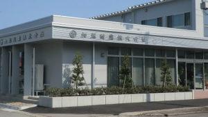 加藤総業株式会社