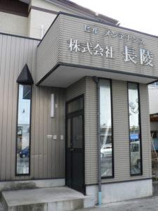株式会社 長陵