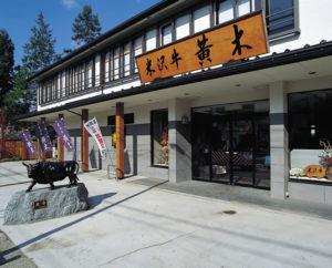 株式会社 米沢牛黄木