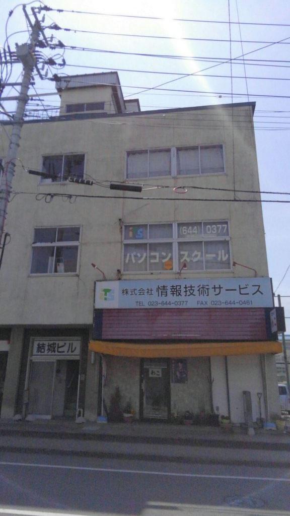 株式会社情報技術サービス