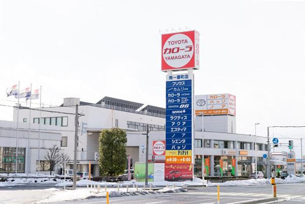 トヨタカローラ山形株式会社