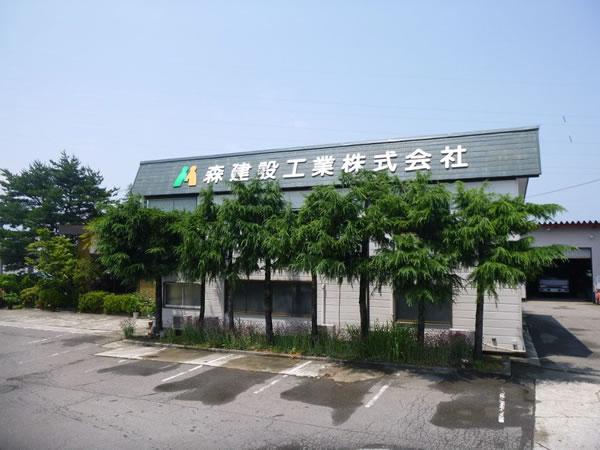 森建設工業 株式会社