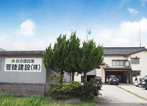 菅睦建設 株式会社