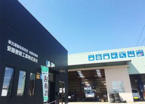 安藤整備工業 株式会社