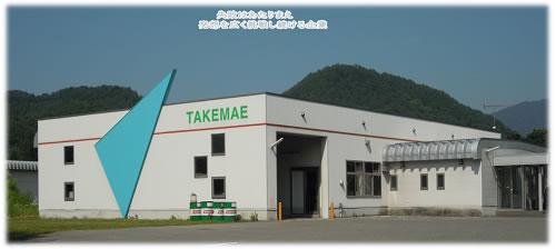 株式会社タケマエ