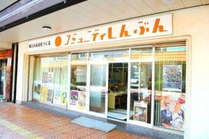 株式会社コミュニティ新聞社