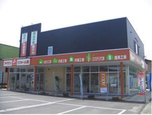 相田建設株式会社