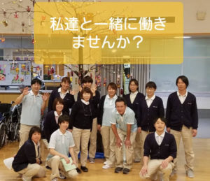 社会福祉法人新庄かつろく会