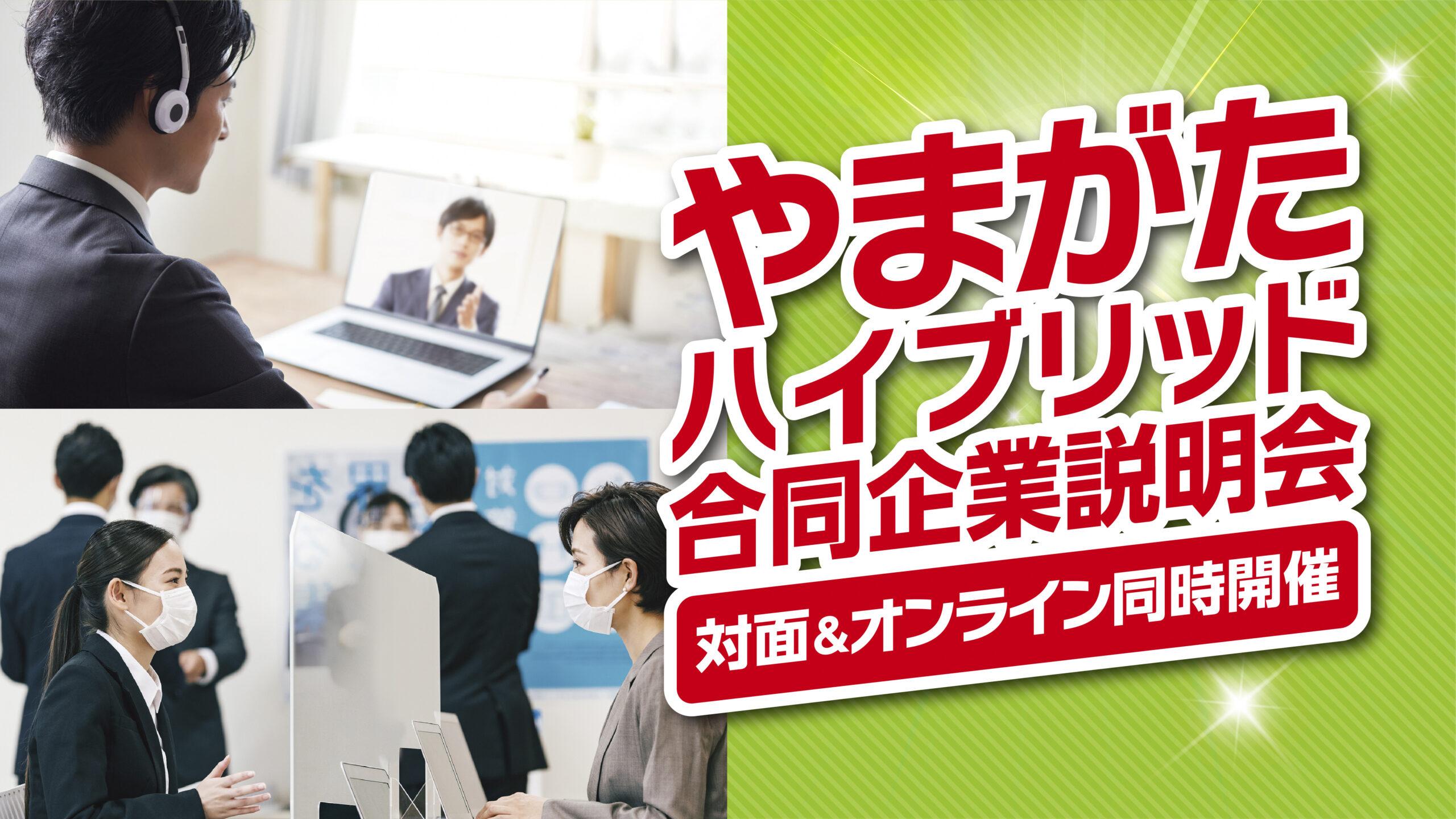 (6月29日(火)・30日(水))やまがたハイブリッド合同企業説明会 開催!