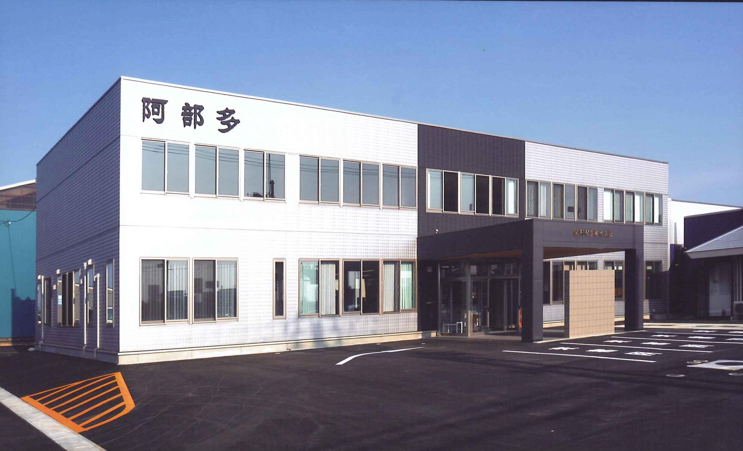 阿部多株式会社