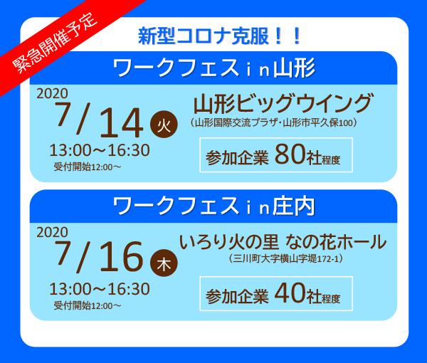 新型コロナ克服!ワークフェス in 山形・庄内【企業向け・参加申込】