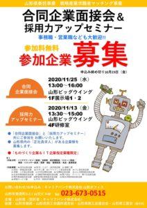 (開催予告)11月25日・合同企業面接会