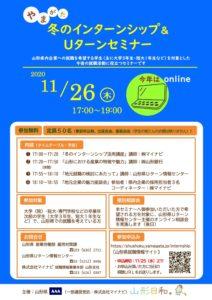 (11月26日・Web開催)冬のインターンシップ&Uターンセミナー