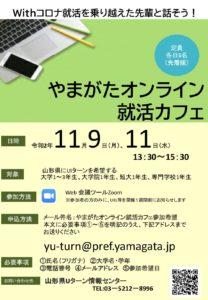 (11月9日・11日・Web開催)やまがたオンライン就活カフェ