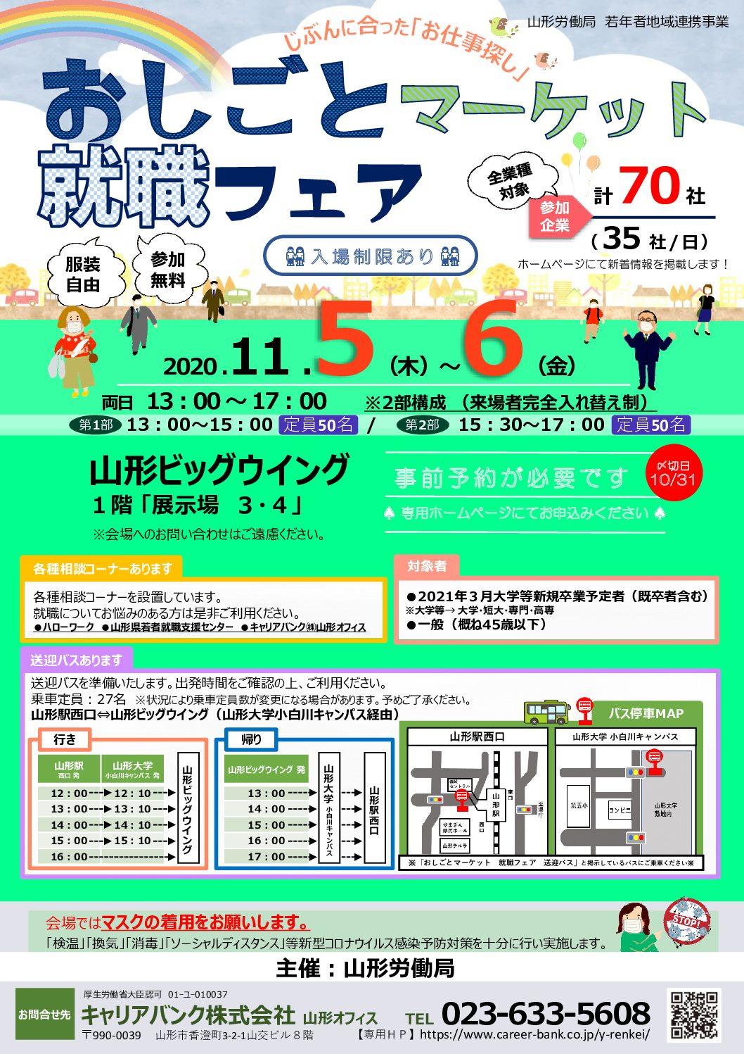 (11月5日・6日・対面開催) おしごとマーケット 就職フェア