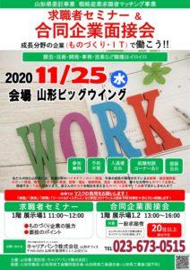 (11月25日・対面開催) 合同企業面接会&求職者セミナー