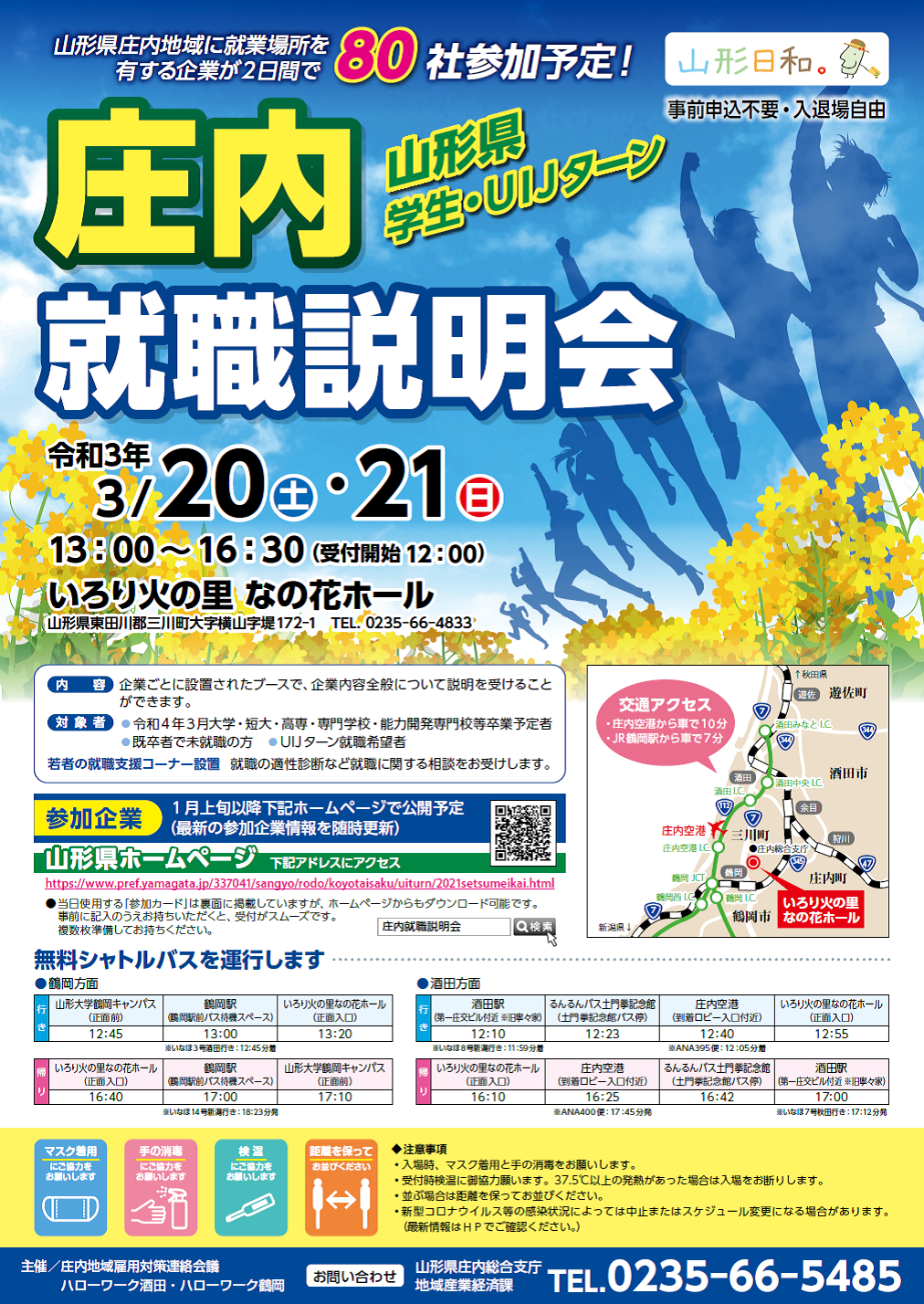 (3月20~21日・対面開催)学生・UIJターン庄内就職説明会