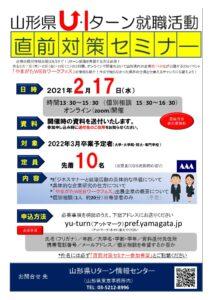 (2月17日・Web開催)山形県U・Iターン就職活動直前対策セミナー