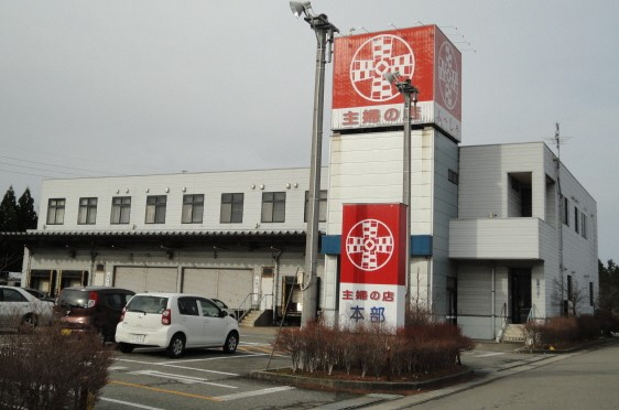 株式会社主婦の店鶴岡店