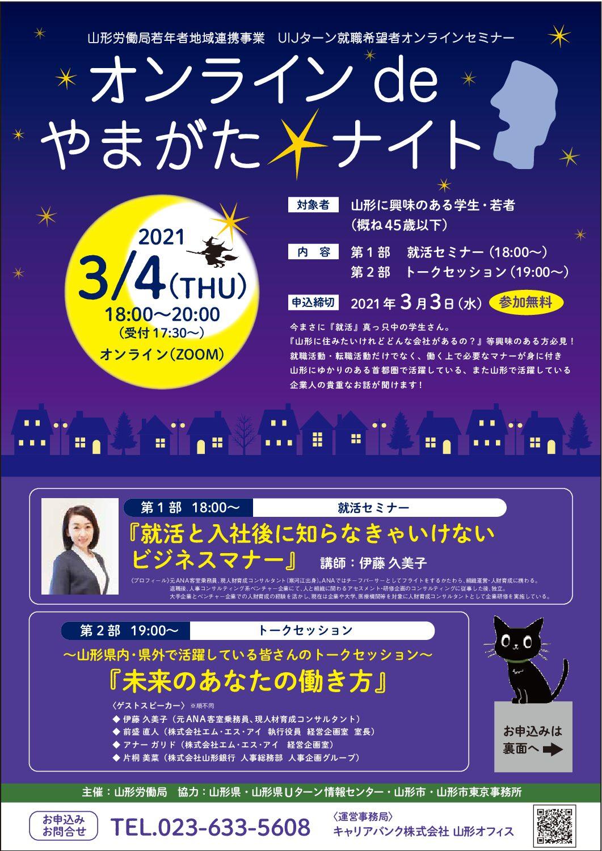 (3月4日(木))「オンラインdeやまがた★ナイト」のお知らせ