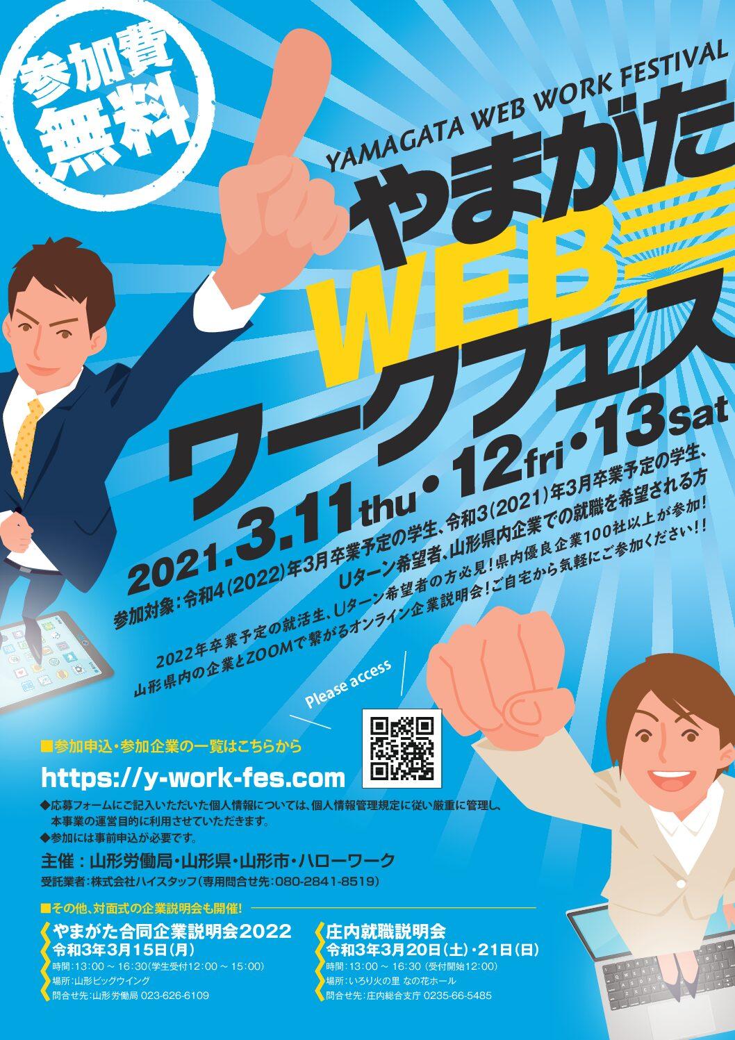 (3月11~13日)「やまがたWEBワークフェス」タイムスケジュール発表!!
