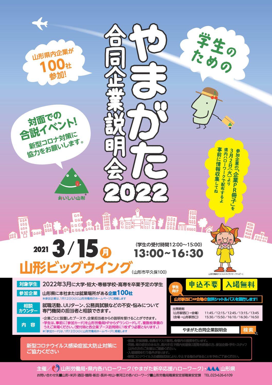 終了(3月15日(月))「やまがた合同企業説明会2022」参加企業紹介スタート