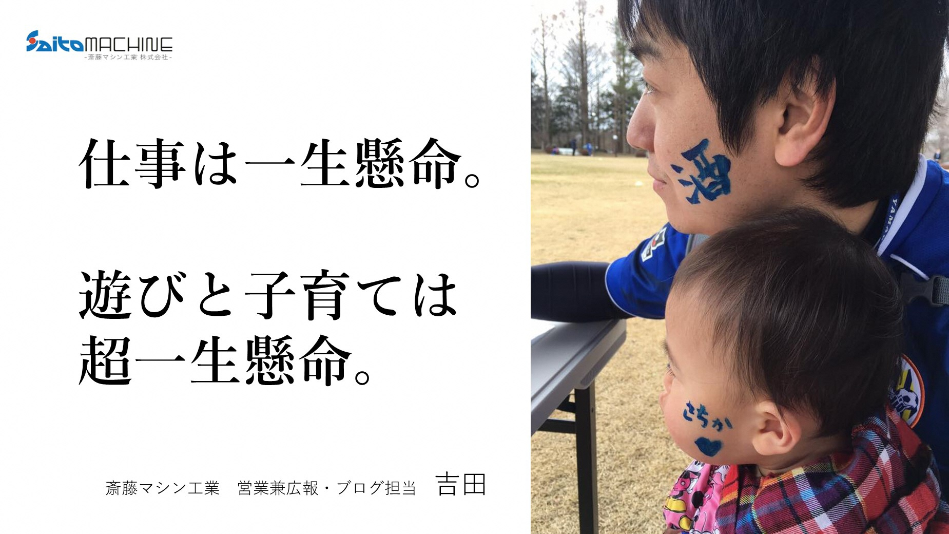 斎藤マシン工業株式会社