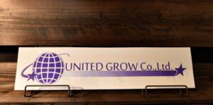 ユナイテッドグロー株式会社