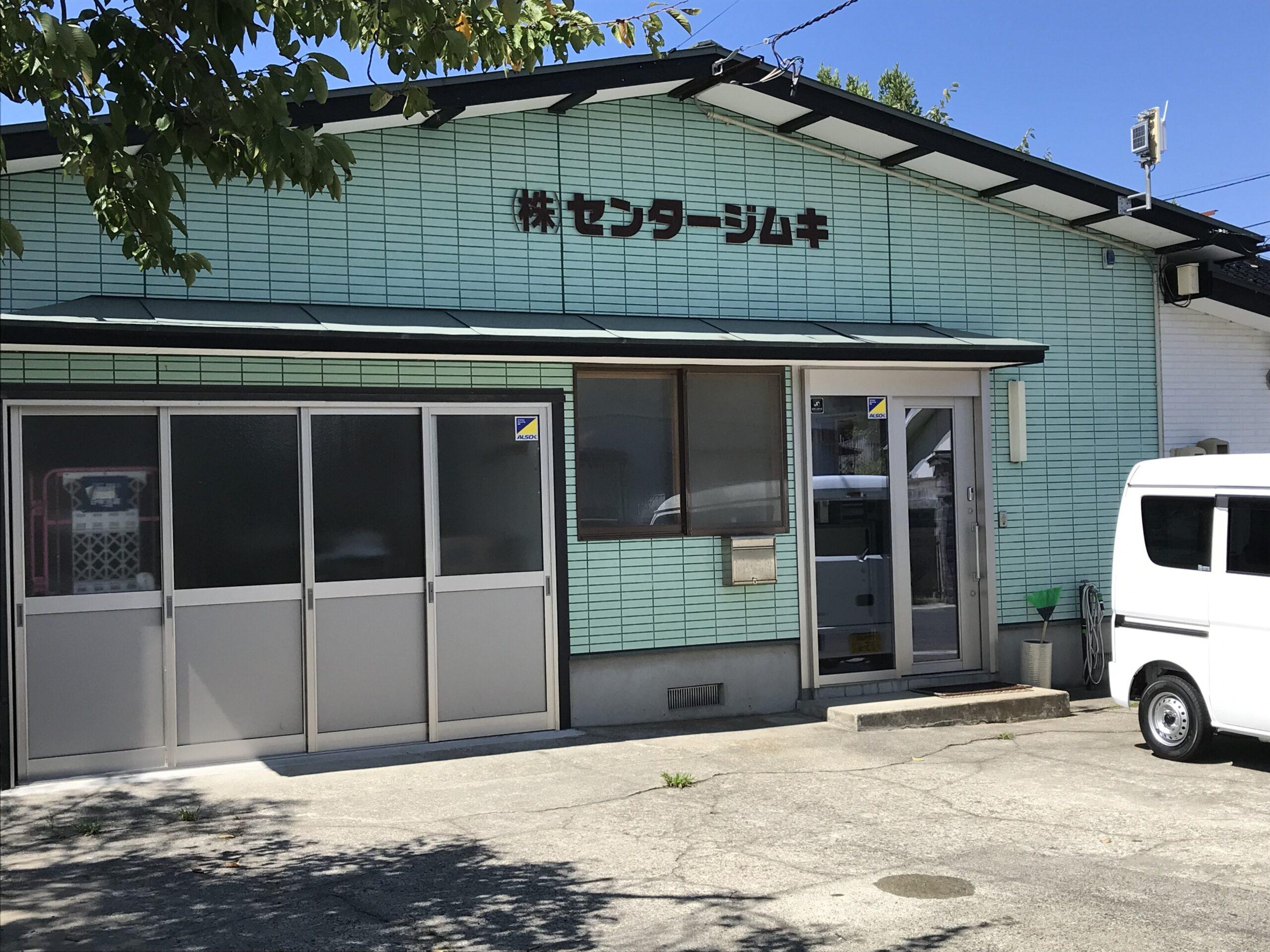 株式会社センタージムキ
