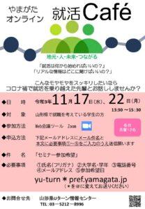 【学生向け】(11月17日・22日Web開催)就活Cafeを開催!